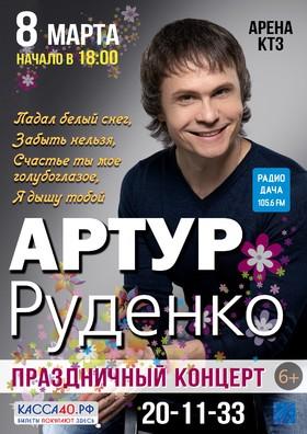 Артур Руденко. Праздничный концерт