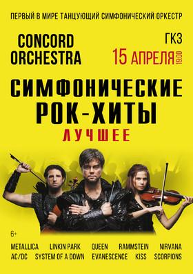 Шоу «Симфонические РОК-ХИТЫ» Лучшее «CONCORD ORCHESTRA»