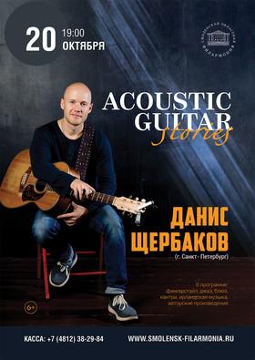 Acoustic Guitar Stories. Данис Щербаков