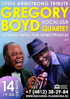 Gregory Boyd Quartet: Трибьют Луи Армстронгу