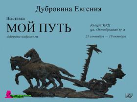 Выставка графики и скульптуры Евгении Дубровиной «Мой путь».