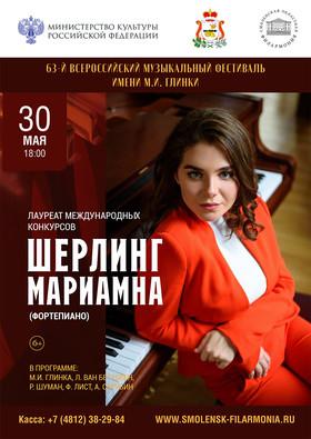 Шерлинг Мариамна. Фортепиано. Москва.