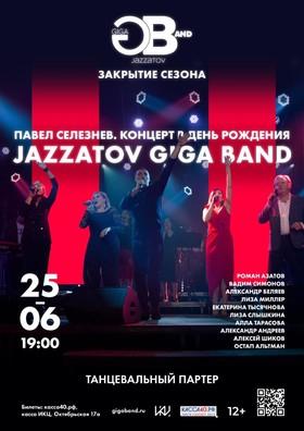 «Закрытие сезона Jazzatov Giga Band»
