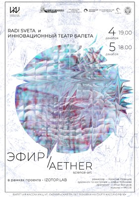 ЭФИР/AETHER