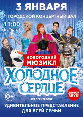 """Новогодний мюзикл """"ХОЛОДНОЕ СЕРДЦЕ"""""""