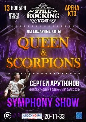 QUEEN & SCORPIONS SYMPHONY SHOW