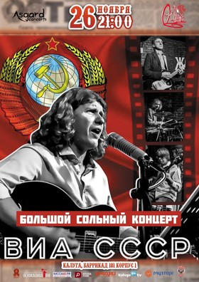 ВИА СССР в Club House