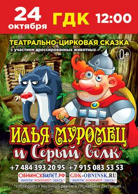 «Илья Муромец и Серый волк»