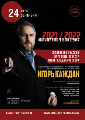 Открытие концертного сезона 2021/2022 СРНО имени В.П. Дубровского