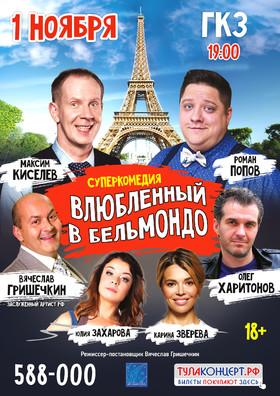 """Комедия """"Однажды в Париже"""""""