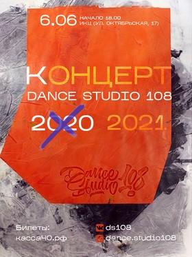 Концерт Dance Studio 108.