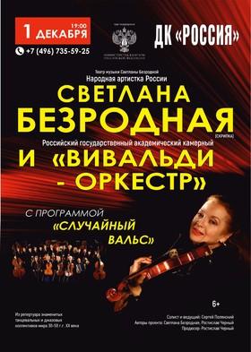 """Светлана Безродная и """"Вивальди-оркестр»"""