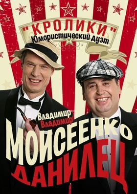 "дуэт кролики ""Данилец и Моисеенко"""