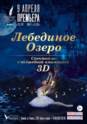 Спектакль с волшебной 3D анимацией – «ЛЕБЕДИНОЕ ОЗЕРО»!