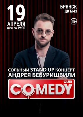 Сольный StandUp концерт Андрея Бебуришвили
