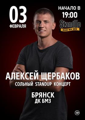 Алексей Щербаков. Сольный StandUp концерт: «Новое и лучшее»