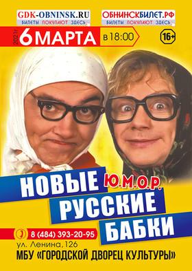 """""""Новые Русские бабки"""""""
