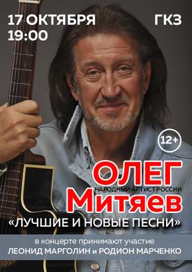 """Олег Митяев """"Лучшие и новые песни"""""""