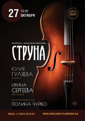 Литературно – музыкальная композиция «Струна»