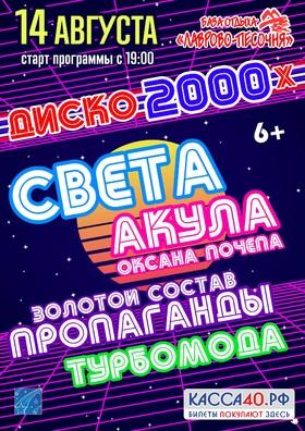 ДИСКО 2000-х в Лаврово-Песочне