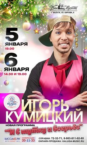 Игорь Кумицкий «И в шутку и всерьез»