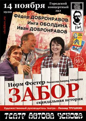 "Спектакль ""ЗАБОР"""
