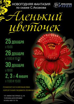 """Новогодняя сказка """"Аленький цветочек"""""""