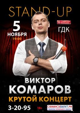 Stand Up. Виктор Комаров