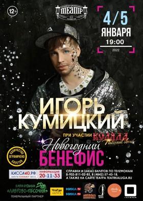 Игорь Кумицкий «Новогодний бенефис»