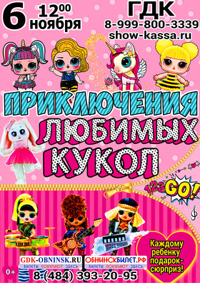 «Приключения любимых кукол»