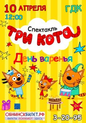 ТРИ КОТА. День варенья