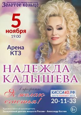 """Надежда Кадышева и """"Золотое Кольцо"""""""