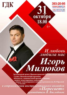 Игорь Милюков «И любовь любила нас»