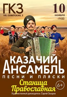 """Казачий ансамбль """"Станица Православная"""""""