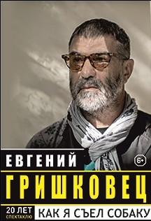 Евгений Гришковец.  20 лет спектаклю «Как я съел собаку»