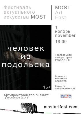 """""""Человек из Подольска"""""""