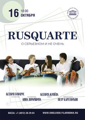 Rusquartet «О серьезном и не очень»