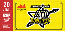 40 лет Ленинградскому рок-клубу (Фестиваль «Петербург live»)