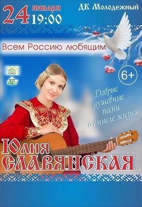 Юлия Славянская