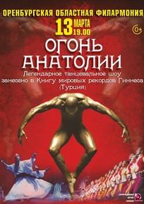 Легендарное танцевальное шоу «Огонь Анатолии»