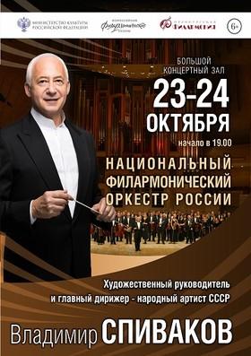 Владимир Спиваков, национальный филармонический оркестр России