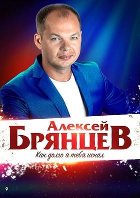 Концерт А.Брянцев Оренбург ДК Россия