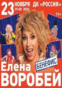 Елена Воробей Оренбург