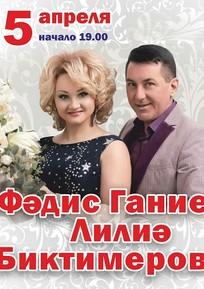 Фадис Ганиев и Лилия Биктимерова