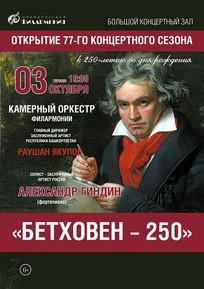 Камерный оркестр филармонии «Бетховен-250», солист А. Гиндин