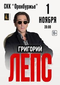 Григорий Лепс Оренбург