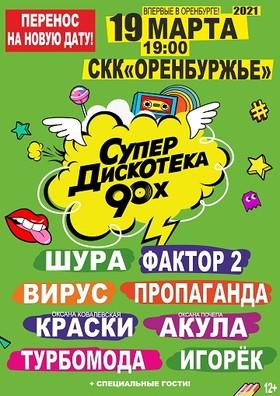 СУПЕРДИСКОТЕКА 90-Х Оренбург