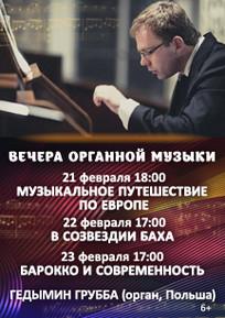 «Вечера органной музыки. Барокко и современность»
