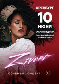 Zivert/Оренбург/10.06