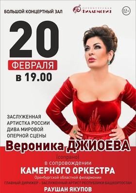 Вероника Джиоева и камерный оркестр филармонии, гл. дирижер Раушан Якупов